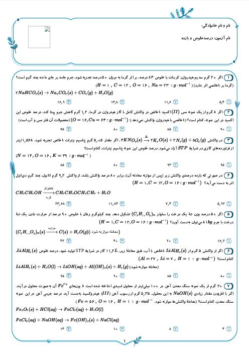 سوالات تستی شیمی یازدهم دبیرستان شهید صیاد شیرازی | درصد خلوص و بازده
