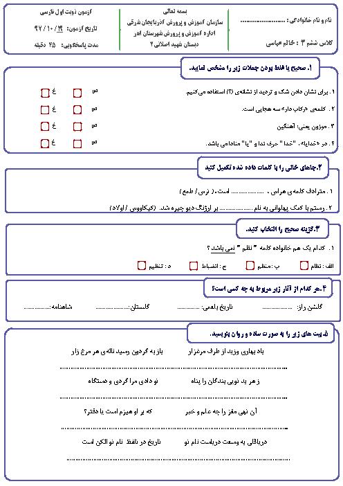 آزمون نوبت اول فارسی ششم دبستان شهید اصلانی   دی 1397