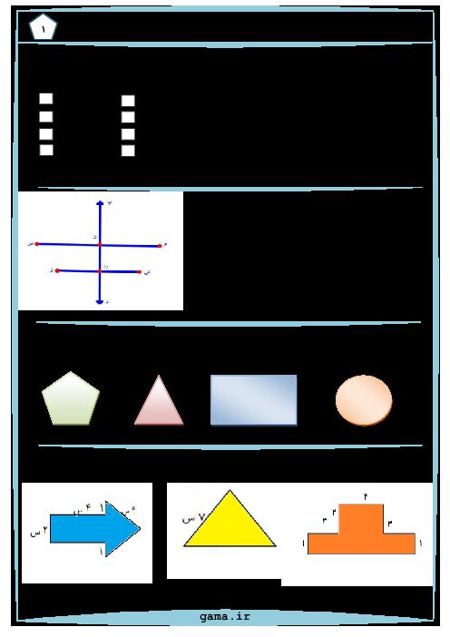 آزمونک ریاضی سوم   فصل 5: محیط و مساحت