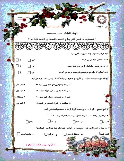آزمون نوبت اول فارسی چهارم دبستان  افسرصادقی  ناحیه اردبیل با جواب | درس 1 تا 9