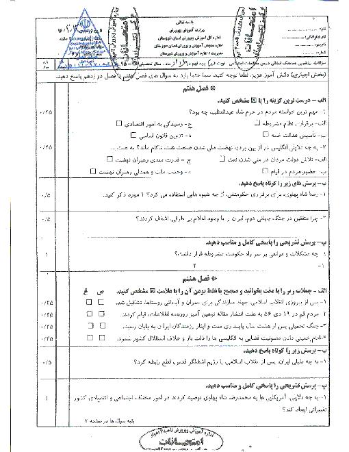 سؤالات امتحان هماهنگ استانی نوبت دوم خرداد ماه 96 درس مطالعات اجتماعی پایه نهم | استان خوزستان