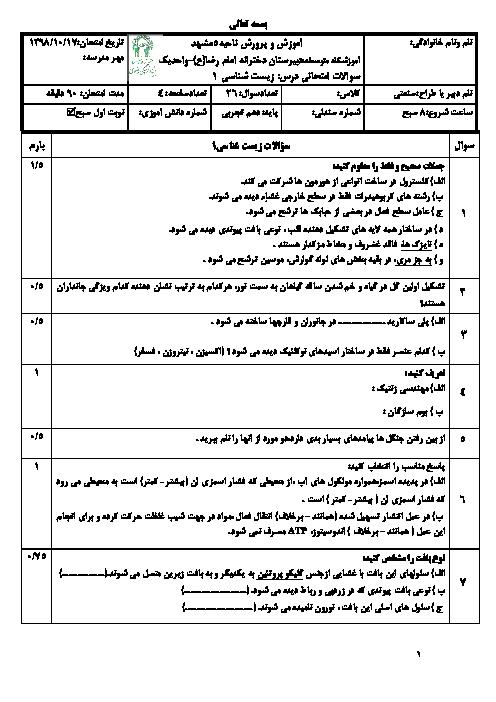 امتحان ترم اول زیست شناسی دهم دبیرستان امام رضا واحد 1 | دی 98
