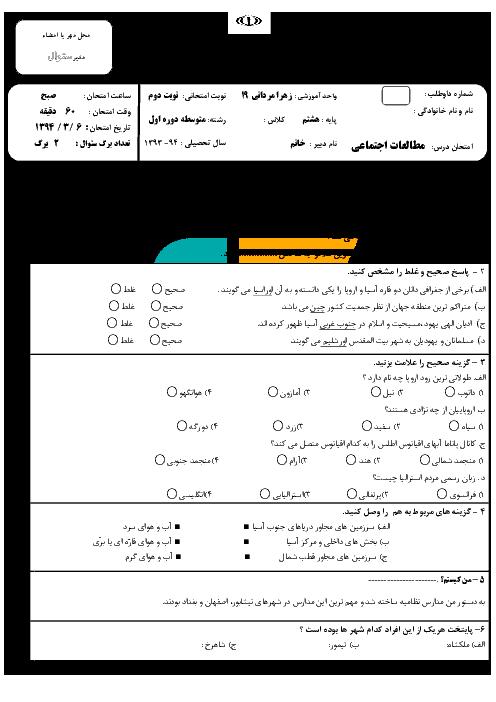 آزمون نوبت دوم مطالعات اجتماعي هشتم | دبيرستان زهرا مردانی 19 منطقه ده تهران