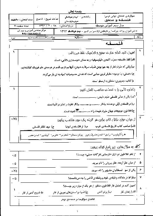 سوالات و پاسخنامه تشریحی امتحان نهایی فلسفه و منطق- خرداد 1392