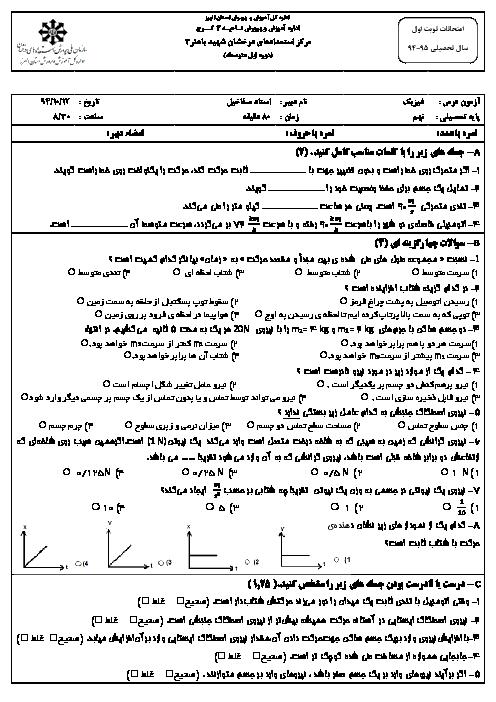 آزمون نوبت اول فیزیک نهم همراه پاسخنامه تیزهوشان شهید باهنر کرج - دی 94