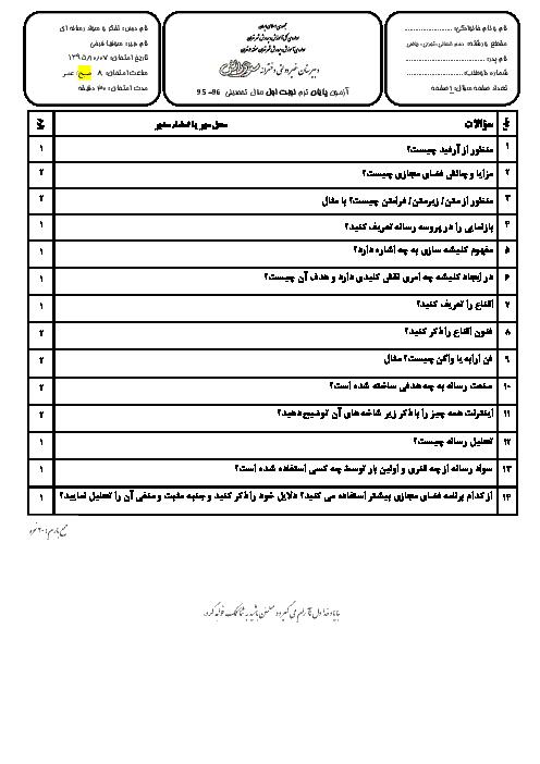 امتحان نوبت اول تفكر و سواد رسانه ای پایه دهم دبیرستان سرای دانش منطقه 6 تهران   دی 95