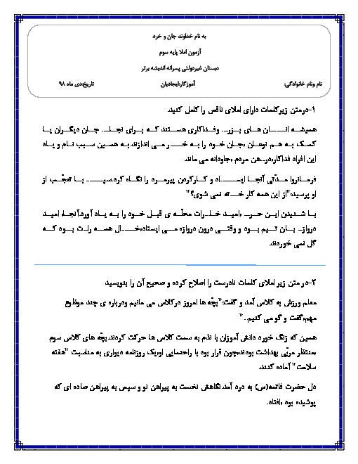 آزمون نوبت اول املای فارسی کلاس سوم دبستان اندیشه برتر | دی 98