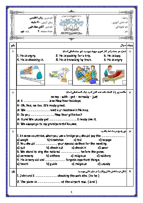امتحان نیمسال اول انگلیسی نهم دبیرستان نمونه دولتی شهید حسینی | دی 1396