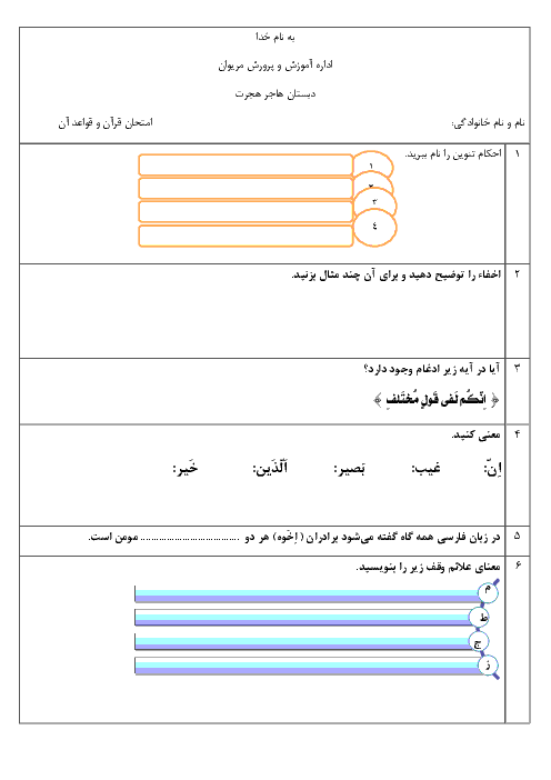 ارزشیابی مستمر آموزش قرآن ششم دبستان هاجر هجرت مریوان |  آیات و قواعد قرآنی