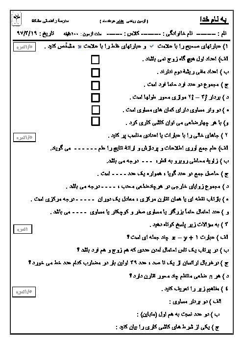 آزمون نوبت دوم ریاضی هشتم مدرسه مشکات تبریز | خرداد 1397