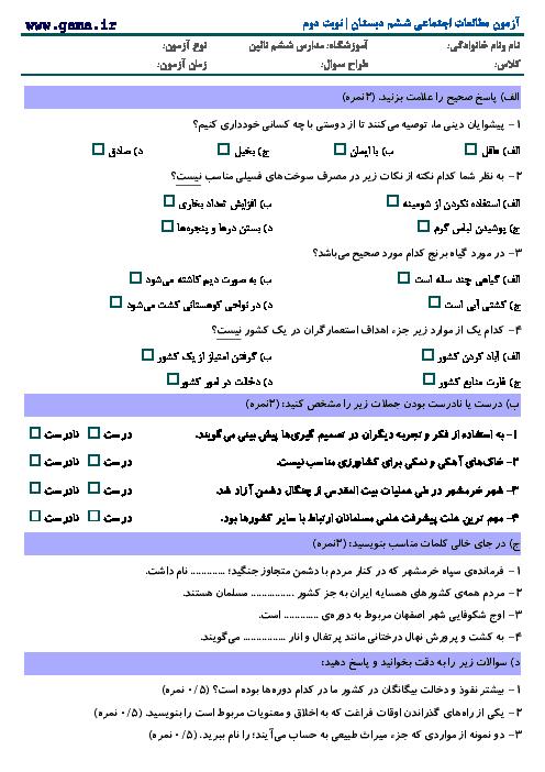سوالات امتحان هماهنگ نوبت دوم مطالعات اجتماعی شهرستان نایین با پاسخنامه