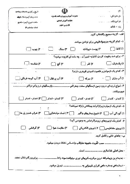 سوالات امتحان هماهنگ نوبت دوم علوم تجربی پایه ششم ناحیۀ 1 یزد | خرداد 96