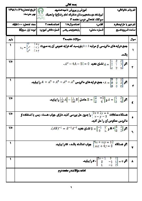 امتحان ترم اول هندسه دوازدهم دبیرستان امام رضا واحد 1 مشهد | دی 98