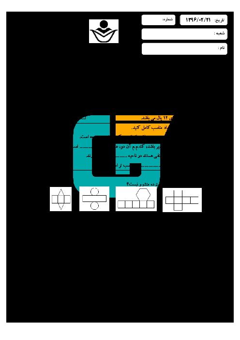 آزمون نوبت دوم ریاضی پایه هفتم مدرسه شهید فراست | خرداد 96