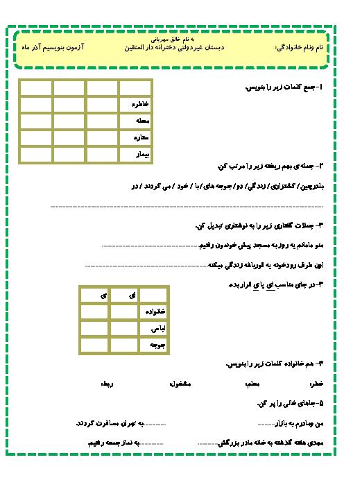 ارزشیابی مستمر نگارش فارسی پایه سوم دبستان دارالمتقین | آذر 1396