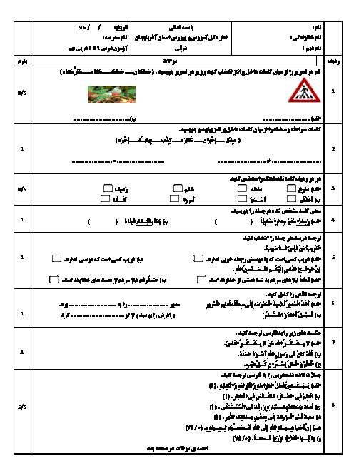ارزشیابی مستمر عربی نهم مدرسۀ فیوضات ناحیه 1 تبریز |  درس 1 تا 3