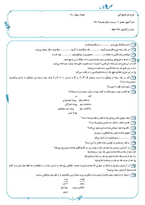 سؤالات طبقهبندی شده فصل به فصل زیست شناسی دوازدهم تجربی + پاسخ