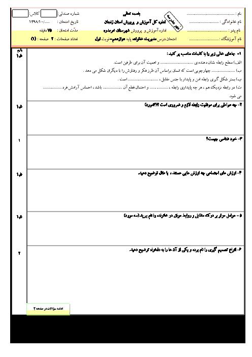 امتحان ترم اول مدیریت خانواده و سبک زندگی (پسران) دوازدهم دبیرستان فردوسی خرمدره   دی 1398