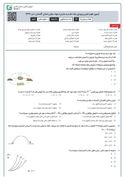 آزمون علوم تجربی ورودی پايه دهـم مـدارس نمونه دولتی استان گلستان | تیر 1399