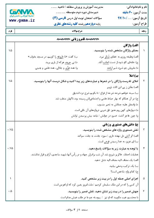 نمونه سوال امتحان نوبت اول فارسی (3) دوازدهم مشترک کلیه رشتهها   سری 3 + پاسخ