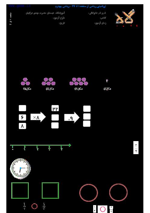 دانلود نمونه سوال ریاضی چهارم دبستان | صفحه 1 تا 37 : اعداد و الگوها و کسر