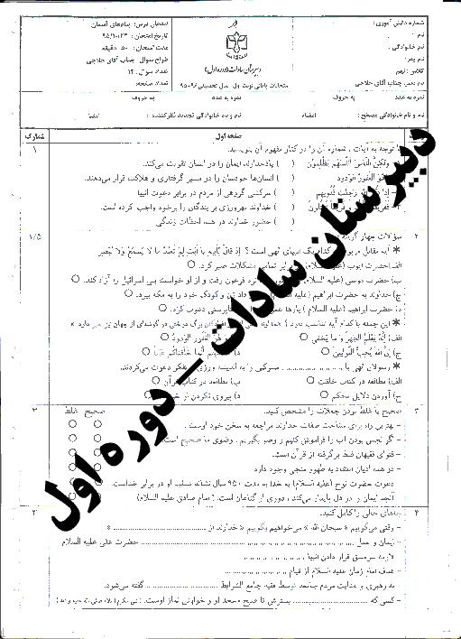آزمون نوبت اول پیام های آسمان نهم دوره اول متوسطه سادات اصفهان | دی 95