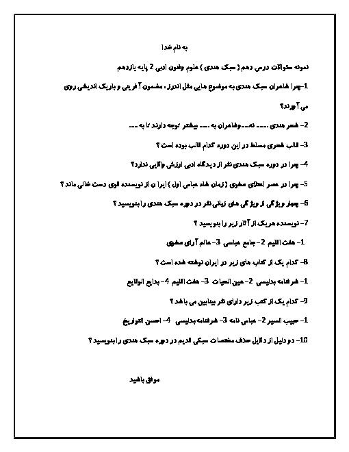 امتحان علوم و فنون ادبی (2) یازدهم رشته انسانی دبیرستان حاج محمود مفیدی | درس 10: سبک شناسی قرن های 10 و 11 (سبک هندی)