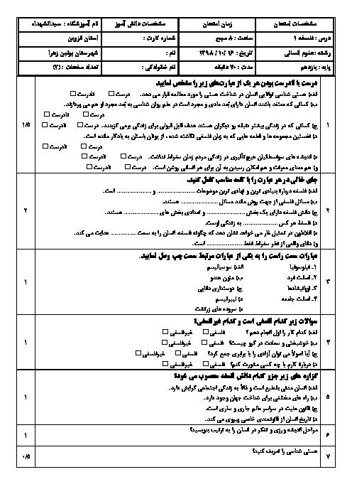 امتحان ترم اول فلسفه یازدهم دبیرستان سید الشهداء | دی 1398