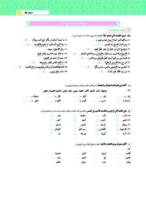 مجموعه سؤالات امتحانی عربی یازدهم مشترک ریاضی و تجربی + پاسخ | درس اول:  مِنْ آياتِ الْأَخلاقِ