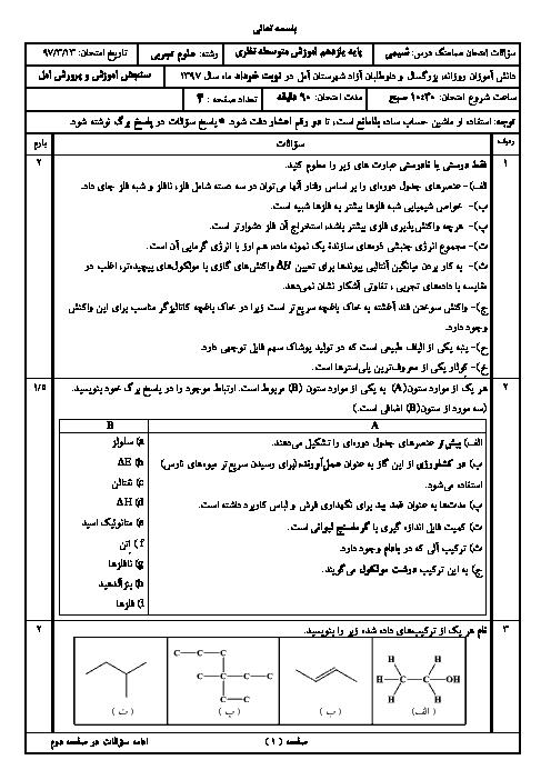 سوالات امتحان هماهنگ نوبت دوم شیمی (2) پایه یازدهم شهرستان آمل   خرداد 1397 + پاسخ