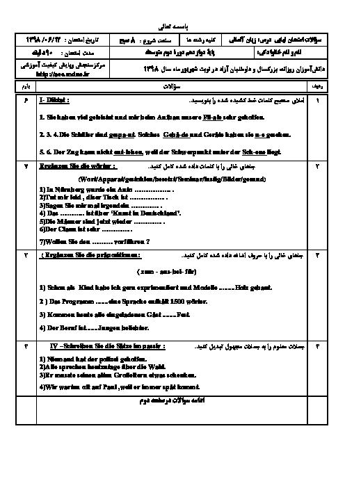سؤالات امتحان نهایی درس زبان آلمانی (3) دوازدهم | شهریور 1398 + پاسخ