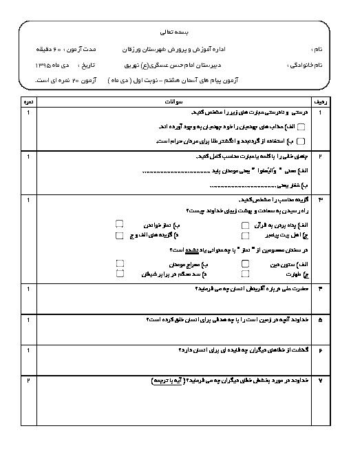 آزمون نوبت اول پیامهای آسمان هشتم دبیرستان امام حسن عسگری (ع) نهریق | دی 95