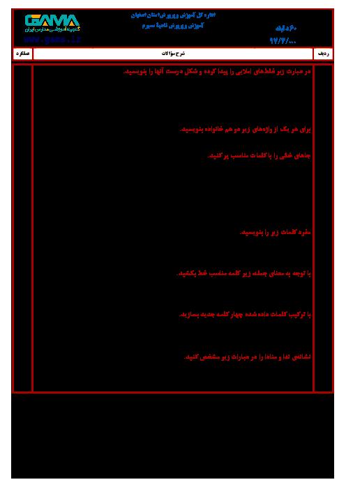 سؤالات امتحان هماهنگ نوبت دوم املای فارسی پایه ششم ابتدائی مدارس ناحیه سمیرم | خرداد 1397