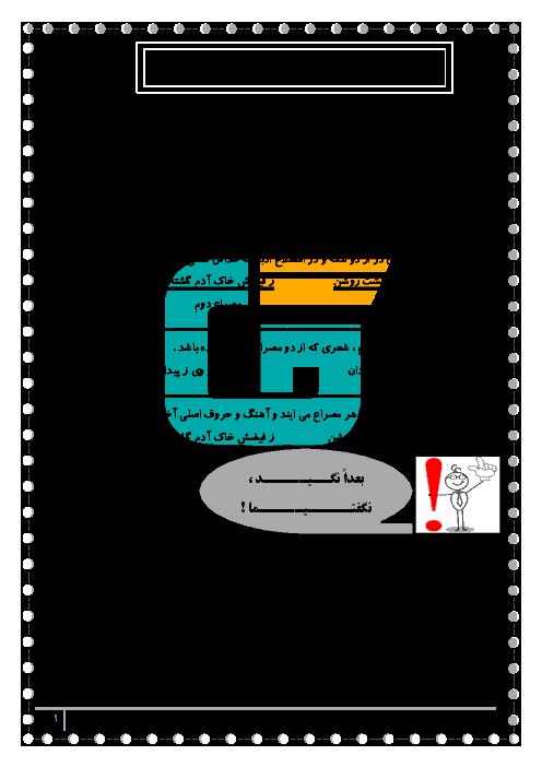 درسنامه و کتاب کار فارسی ششم دبستان | درس 1 تا 17