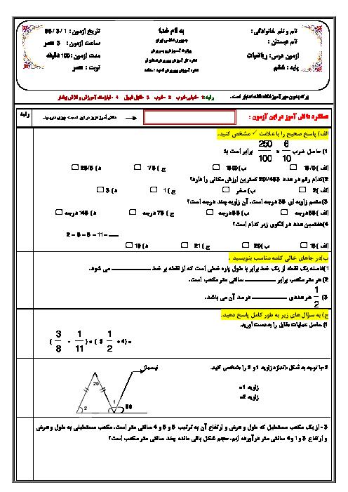 سوالات امتحان هماهنگ نوبت دوم ریاضی ششم دبستان ناحیه 2 قم - خرداد 96