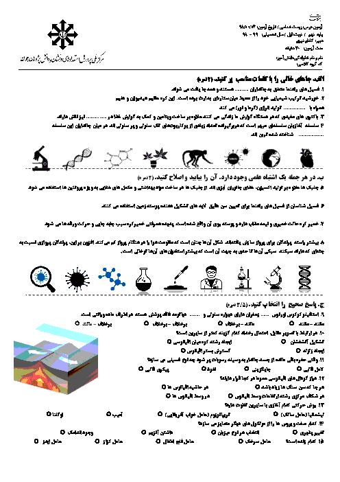 آزمون نوبت اول زمین شناسی و زیست شناسی نهم دبیرستان استعدادهای درخشان شهید بهشتی بوشهر