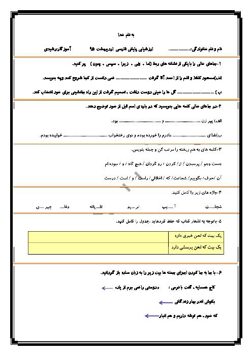 ارزشیابی پایانی فارسی پنجم دبستان مطهره مشهد |  اردیبهشت 95