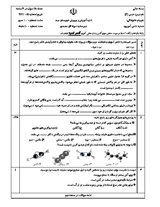 آزمون نوبت اول شیمی (2) یازدهم دبیرستان علی گل محمدی | دی 1397