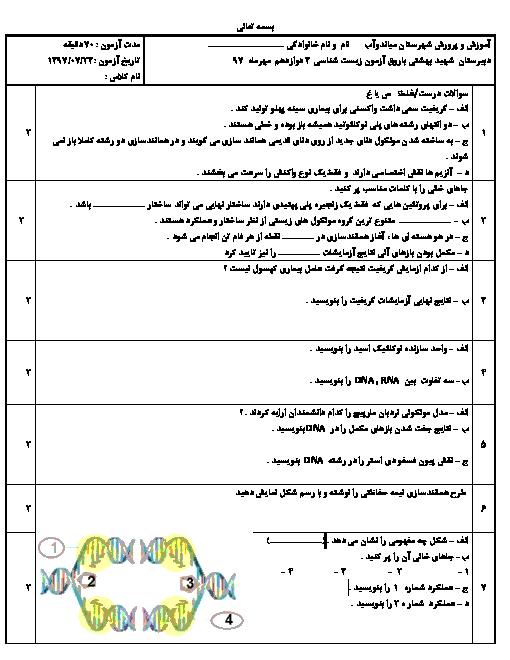 آزمون زیست شناسی (3) دوازدهم دبیرستان شهید بهشتی | فصل اول- مولکولهای اطلاعاتی