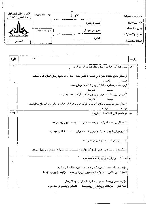 آزمون نوبت اول جغرافیای ایران پایه دهم دبیرستان پسرانه کمال + پاسخنامه | دی 95