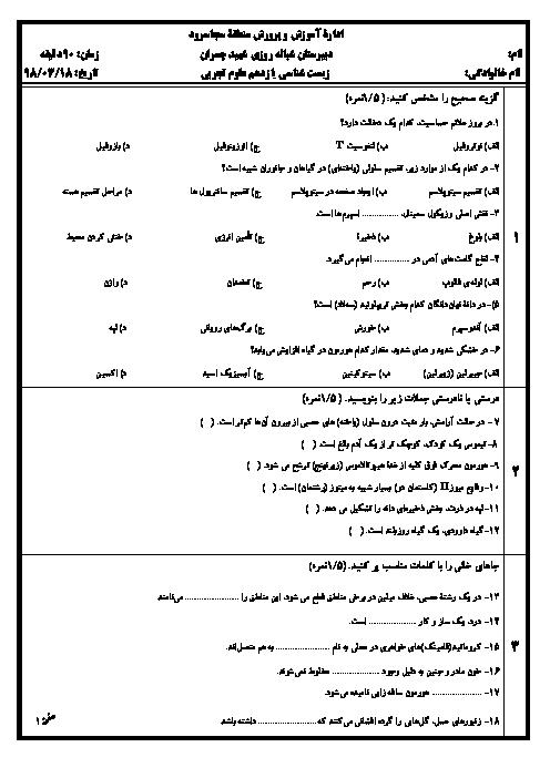 آزمون ترم دوم زیست شناسی یازدهم دبیرستان شبانه روزی شهید چمران | خرداد 1398
