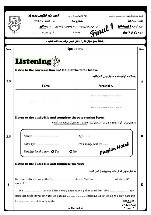 سوالات امتحانات نوبت اول تمام دروس پایه نهم مدرسه سید الشهدا (ع) | دی 1396 + پاسخ