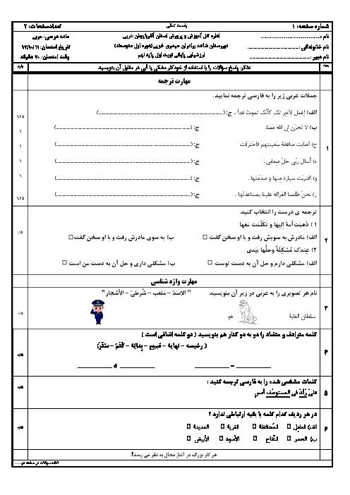 ارزشیابی پایانی نوبت اول عربی نهم دبیرستان شاهد برادران حیدری خوئی | دی 1397