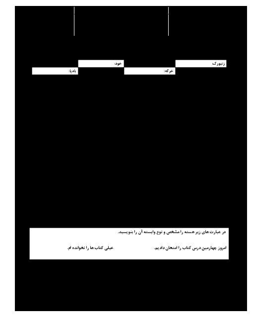 امتحان فارسی یازدهم دبیرستان شهید بهشتی | فصل 2: ادبیات پایداری (درس 3 و 5)