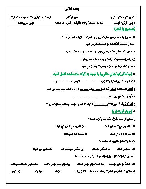 نمونه سوال امتحان آمادگی نوبت دوم آموزش قرآن پایه نهـم - شهرستان رشتخـوار - خرداد ماه سال 1396