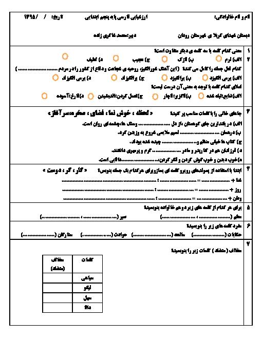 نمونه سوال آزمون نوبت دوم فارسی پنجم دبستان شهدای کربلای رودان | اردیبهشت 95