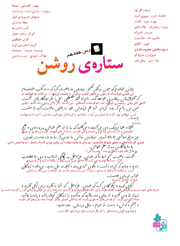 راهنمای گام به گام  فارسی ششم دبستان |  درس هفدهم: ستاره ی روشن  تا  نیایش: خدایا، جهان پادشاهی تو راست