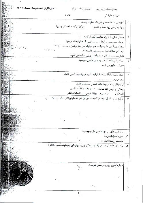امتحان نوبت دوم نگارش فارسی پایه هفتم