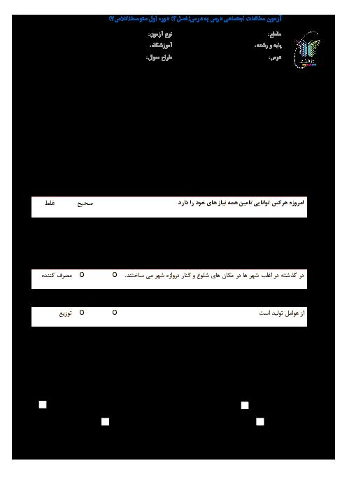 نمونه سوال مطالعات اجتماعی پایه هفتم - فصل 4