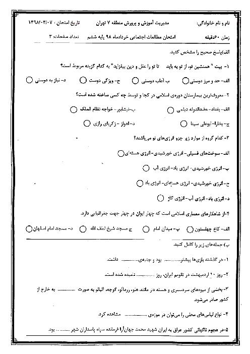 آزمون نوبت دوم مطالعات اجتماعی ششم هماهنگ منطقه 7 تهران | خرداد 1398 + پاسخ